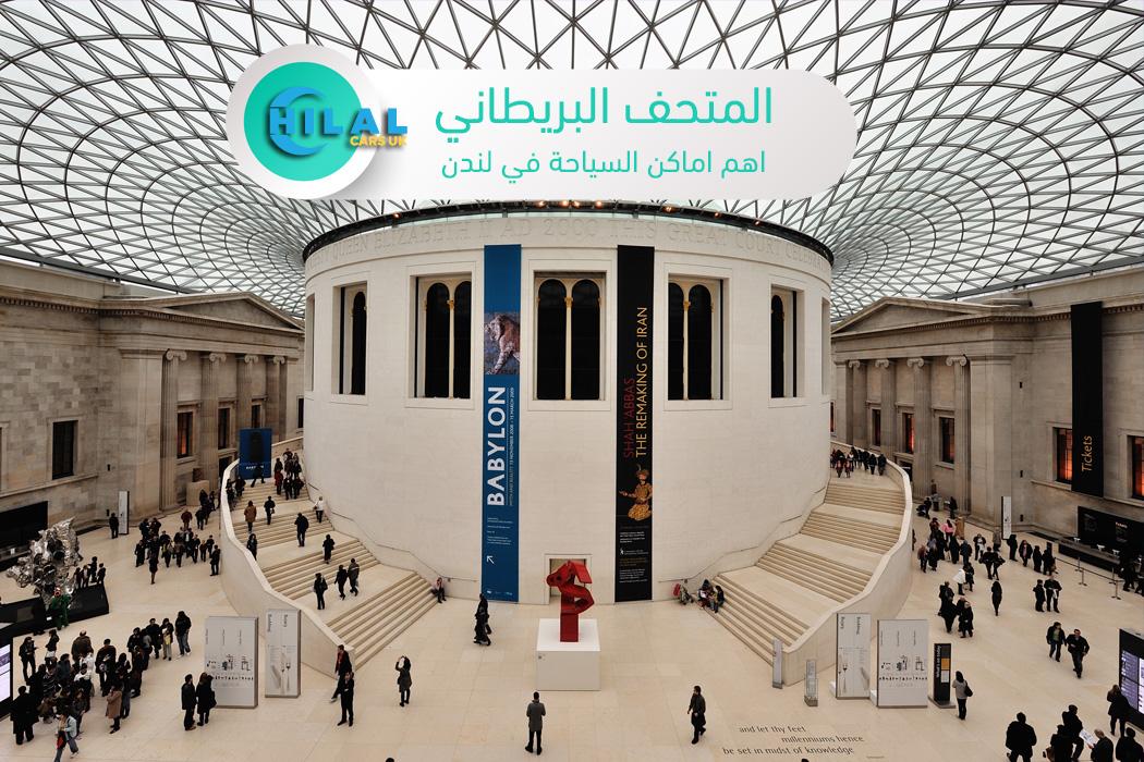 المتحف البريطاني اماكن السياحة في لندن
