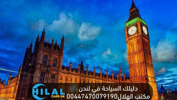 ساعة البيج بن Ben Big Westminster.jpg
