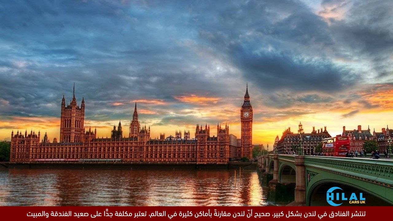 تكلفةالسياحة في بريطانيا