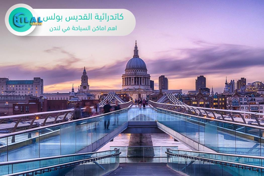 اماكن السياحة في لندن كاتدرائية القديس بولس