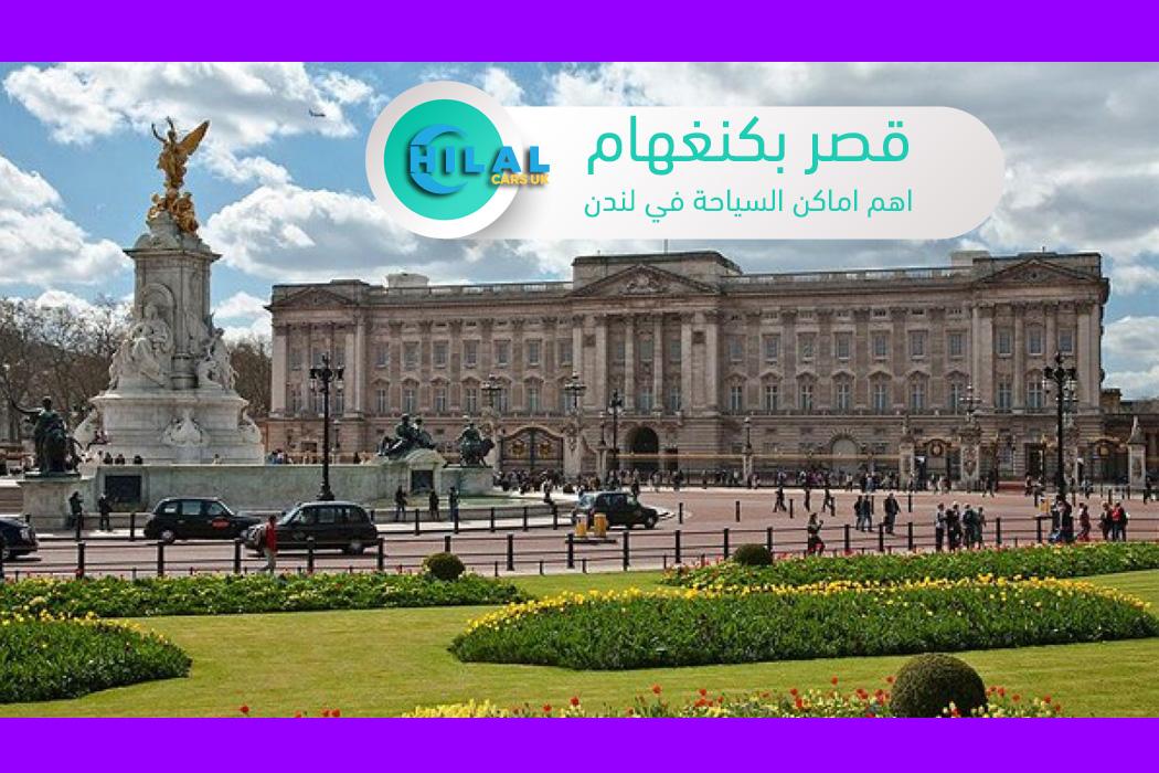 قصر بكنغهام لندن