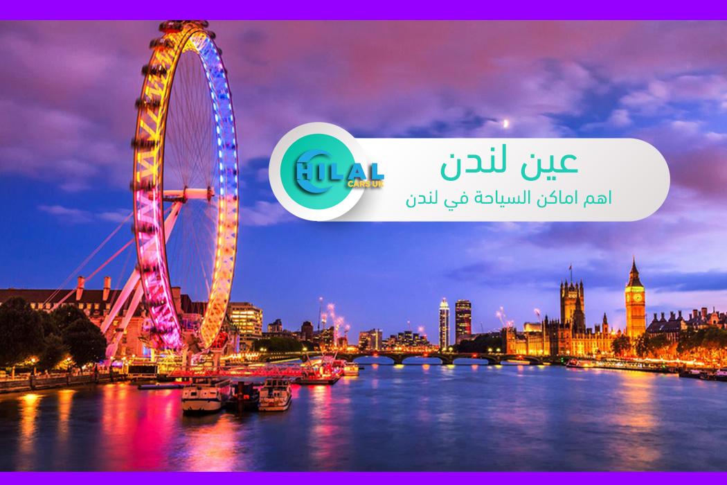 عين لندن اهم الاماكن السياحية في لندن