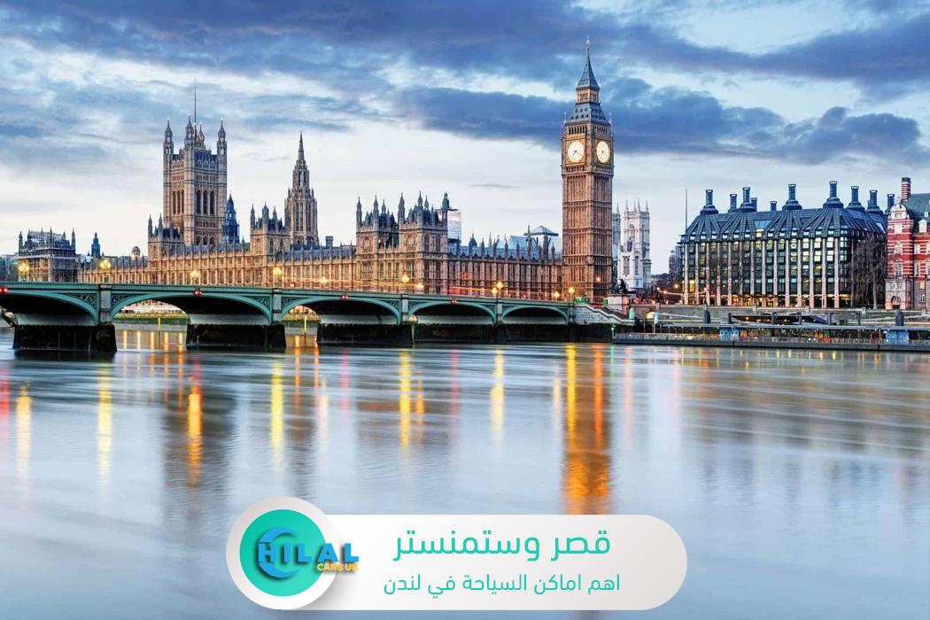 قصر وستمنستر اماكن السياحة في لندن