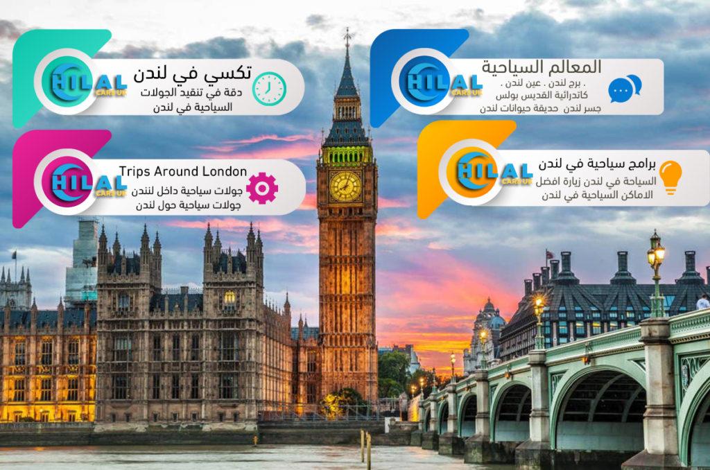 اماكن السياحة في لندن